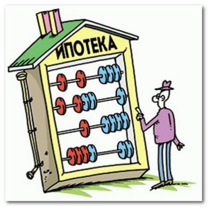 Способы экономии при приобретении недвижимости в кредит